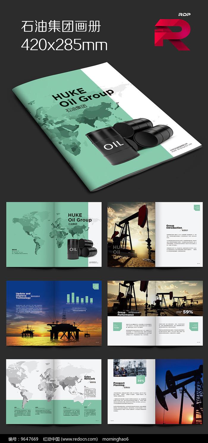 石油集团画册图片