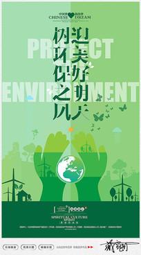 树环保之风迎美好明天公益宣传海报