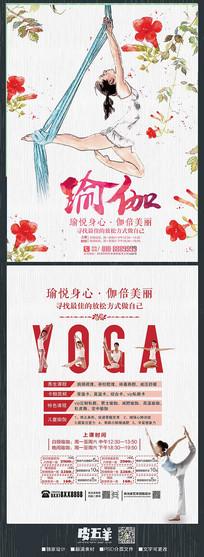 水彩瑜伽招生宣传单