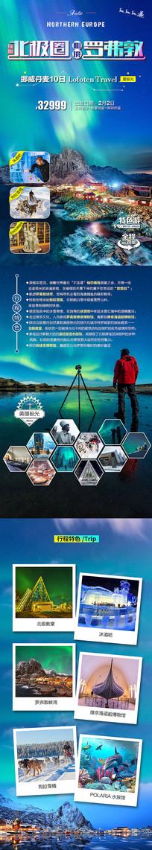 探秘北极圈仙境罗弗敦旅游海报