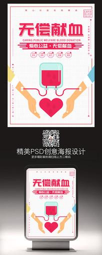 无偿献血关爱生命献血海报