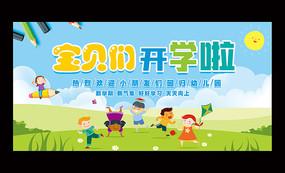 幼儿园开学背景展板