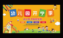 幼儿园开学招生宣传展板