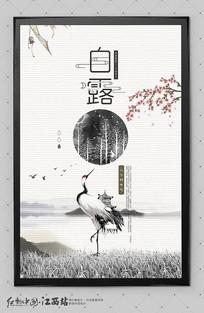 中国风节气白露海报
