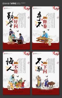 中国风儒家成语典故校园展板