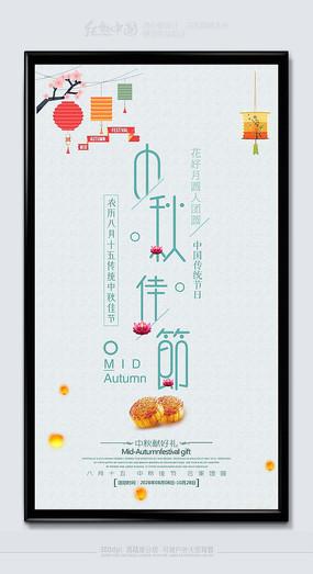 中秋佳节精品大气节日海报