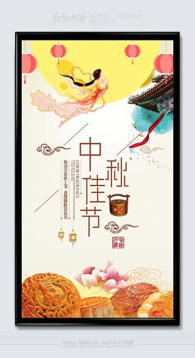 中秋佳节时尚月饼促销海报