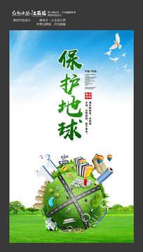 保护地球公益海报设计