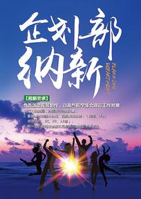 大学社团纳新宣传海报模板