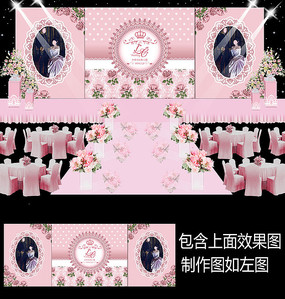 粉色主题蕾丝婚礼背景设计