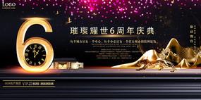 高端周年庆海报6周年海报