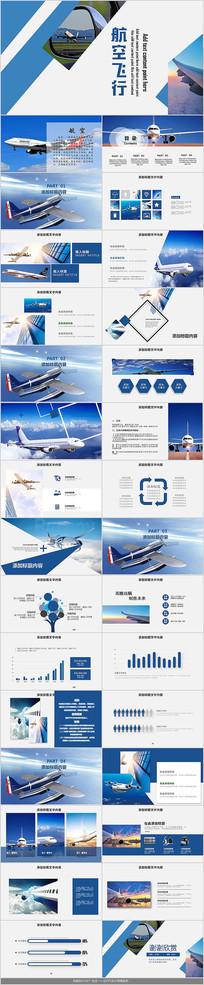 航空公司航空飞行PPT模板