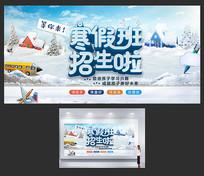 寒假班招生户外广告牌
