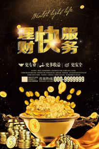 黑金理财服务金融宣传海报