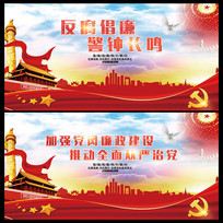 红色大气党风廉政宣传标语展板