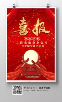 红色大气喜报海报模板设计