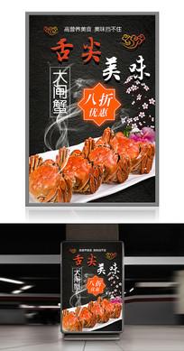 简约高档大闸蟹创意美食海报