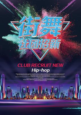 街舞社团纳新海报模板