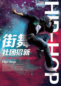 街舞社团招新海报模板