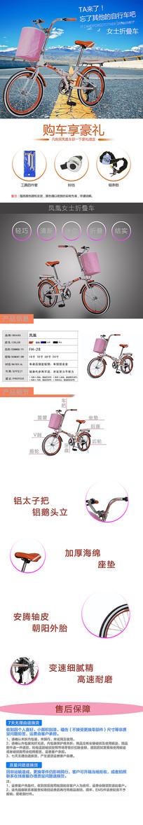 京东女士折叠自行车详情页