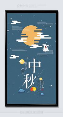 精美简约时尚中秋节海报