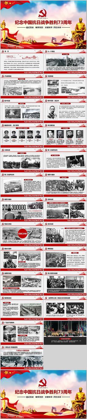 纪念中国抗日战争胜利73周年PPT