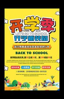 开学季文具促销海报