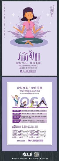 卡通瑜伽促销宣传单