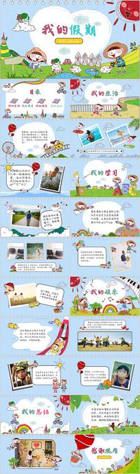 卡通儿童假日相册PPT设计