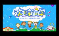 卡通幼儿园欢迎新同学展板