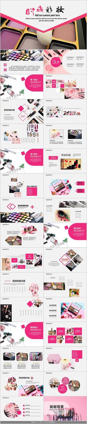 美妆时尚彩妆PPT模板