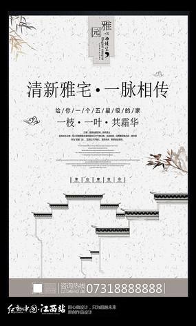 清雅地产宣传海报