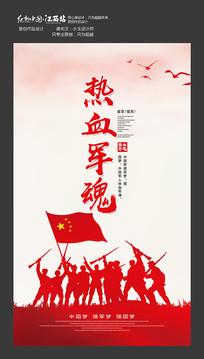 热血军魂部队宣传海报设计