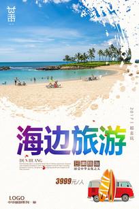 沙滩旅游海报