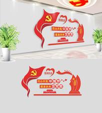 社区精准扶贫党建文化墙设计