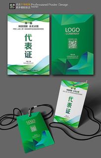 时尚简约高档绿色代表证工作证