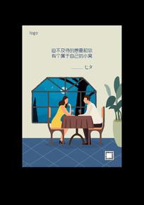 手绘风格七夕情人节海报设计