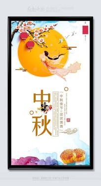 水墨中国风中秋节海报素材