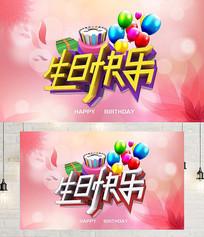 温馨生日快乐海报