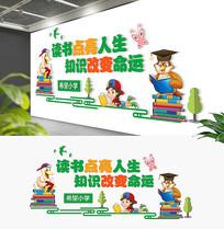 校园标语卡通幼儿园背景墙