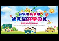 校园幼儿园开学典礼舞台背景板