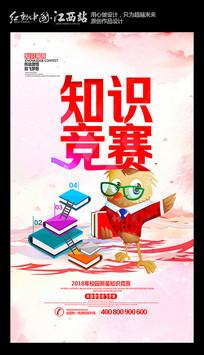 校园知识竞赛宣传海报