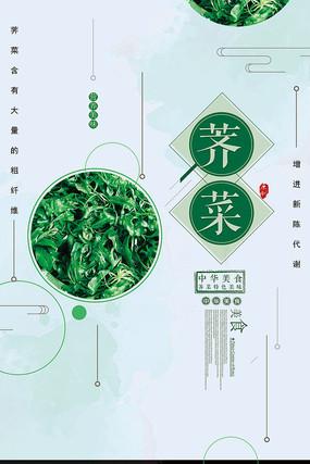 新鲜荠菜蔬菜宣传海报