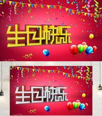 喜庆生日快乐海报设计