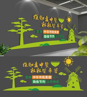 学校企业节约粮食文化墙