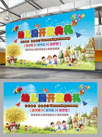 幼儿园开园典礼展板