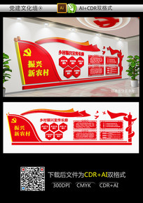振兴新农村文化墙背景墙