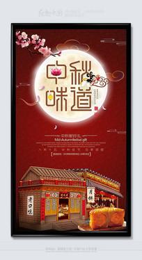 中国风传统中秋佳节海报素材