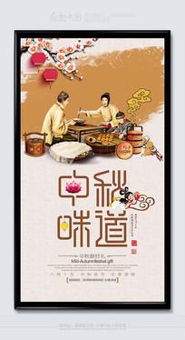 中国风大气中秋味道节日海报