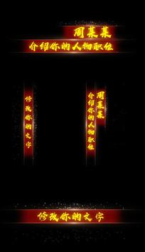 中国风粒子文字字幕条